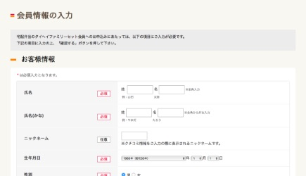 Step1 新規会員登録画面から入力